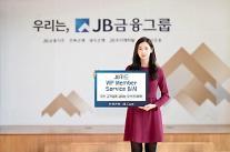 전북은행, JB카드 우수고객 대상 캐시백·무이자 할부 서비스