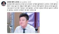신동욱 공화당 총재, 김생민 성추행 '스튜핏', 미투 '그레잇'