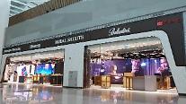 ロッテ免税店、中国「サード報復」で営業利益は史上最安値に減少