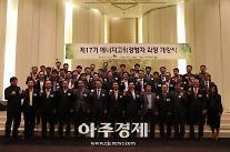 エネルギー経済研究院「第17期エネルギー高位経営者過程」開講式開催