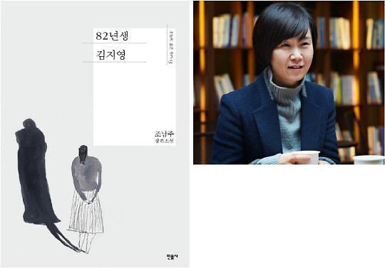 《82年生金智英》:韩国女性生存报告书