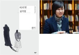.《82年生金智英》:韩国女性生存报告书.