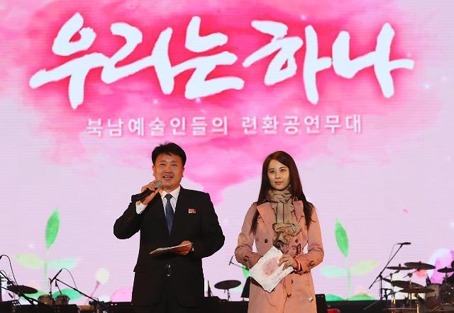 韩朝艺术团为共同演出进行最后彩排