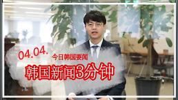 .[韩国新闻3分钟] 今日韩国要闻 0404.