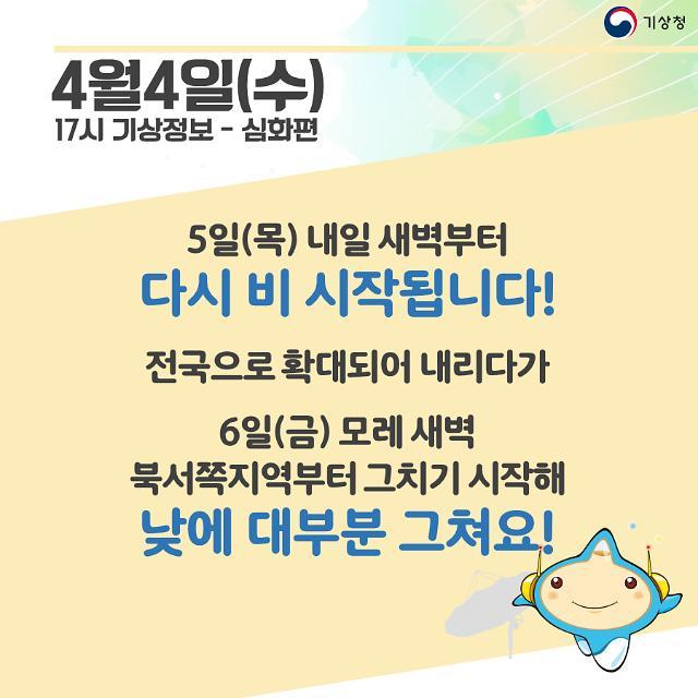 [내일날씨 카드뉴스]내일(5일) 새벽부터 다시 봄비, 6일 새벽 그쳐··· 기온, 오늘보다 더 쌀쌀