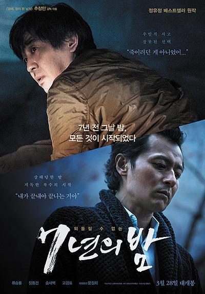 韩片《七年之夜》将登陆北美院线