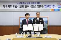 충남소방, 대전지방변호사회 지원 받는다