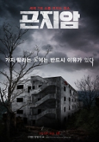 """'곤지암', 우디네 영화제 경쟁부문 초청 """"호러영화의 성공비법 증명"""""""