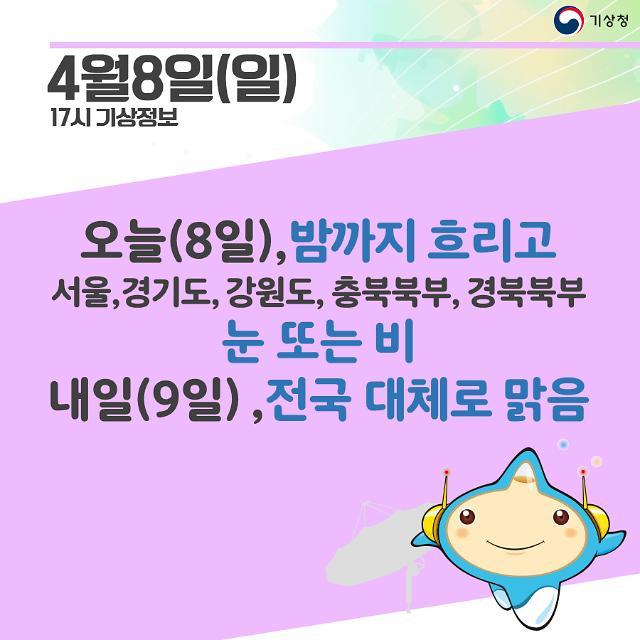 [내일날씨 카드뉴스]오전까지 꽃샘추위 모레, 평년기온 회복··· 미세먼지 농도 나쁨