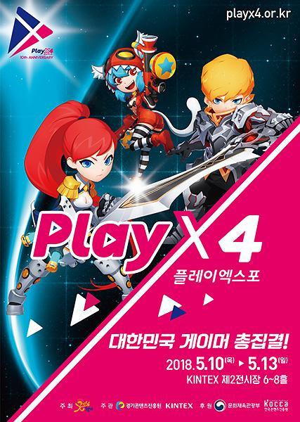 """游戏界再现韩中关系转好迹象 腾讯或参加韩国游戏博览会""""PlayX4"""""""