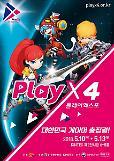 """.游戏界再现韩中关系转好迹象 腾讯或参加韩国游戏博览会""""PlayX4"""" ."""