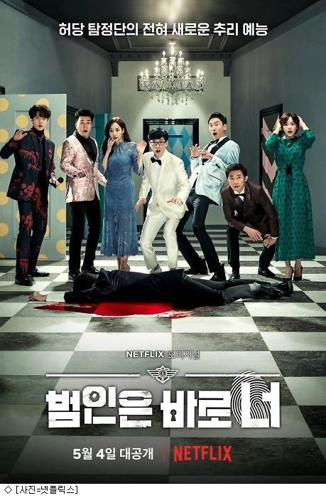 刘在石新综艺《犯人就是你!》公开预告海报
