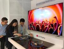 LGディスプレイ、中国情報技術エキスポてOLED製品展示