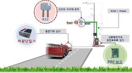 S. Korea to develop traffic signal control system for emergency and autonomous vehicles