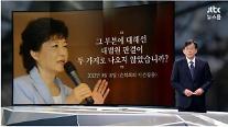 """'JTBC뉴스룸'손석희,인혁당 사건 언급""""법 인정하지 않았던 비뚤어진 심보""""박근혜 맹비난"""