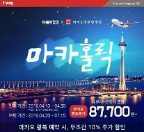 티웨이항공, 마카오관광청과 특가 프로모션...10% 추가 할인