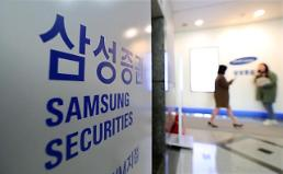 .Top financial regulators slams moral hazard at Samsung brokerage.