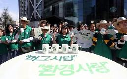 .一年用掉260亿个!韩或出台新政限制使用一次性纸杯.