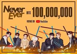 .GOT7歌曲《Never Ever》点阅率破1亿大关.