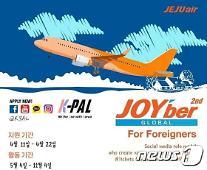 """済州航空、外国人留学生対象「Global Joyber」募集・・・""""韓国旅行の魅力と済州航空の情報をお伝えします!"""""""