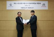 한불모터스, 서울 강서 신규 서비스 센터 개장 업무협약 체결
