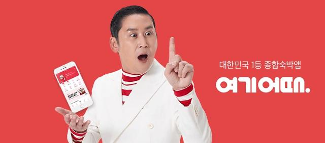 Home-grown online room-finding app Yeogi Ottae hopes to become global player
