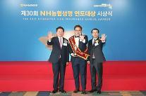 농협생명, 연도대상 첫 남성 대상 수상자 탄생