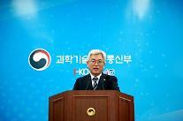 '국가R&D 예비타당성' 권한 17일부터 과기정통부에 위탁