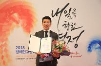 이랜드리테일 '2018 장애인고용촉진대회'서 고용부 장관 표창