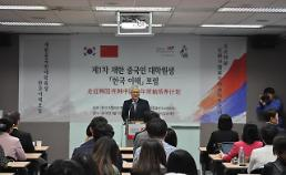 """.""""走近韩国"""":在韩中国青年领袖培养计划系列活动在韩举行."""