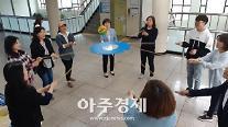 성남시청소년재단 지구시민놀이 지도자 14명 배출
