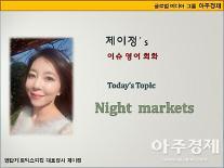 [제이정's 이슈 영어 회화] Night markets (야시장)