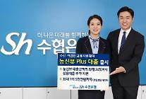 Sh수협은행, 신상품 '농신보 Plus 대출' 출시