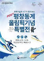 국립중앙과학관, POST 평창동계올림픽 기념 특별전 개최