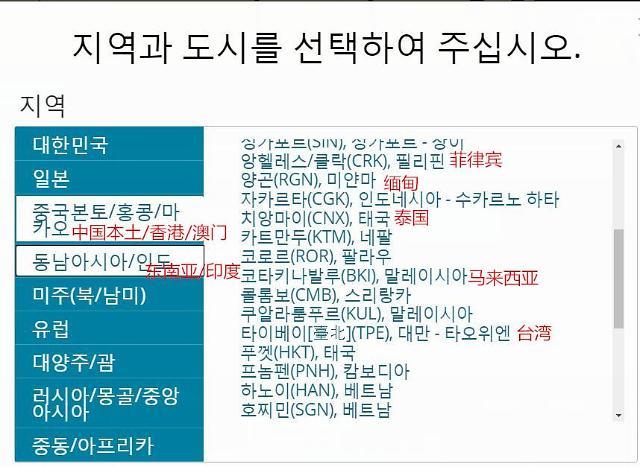 """震惊吗?在韩国 将中国和台湾并列为两个国家""""很寻常"""""""