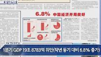 [0418 중국 뉴스] 중국 중앙국가안전위원회 1차 회의 개최, 중국 1분기 경제 성장률 6.8%로 선방, 중국 여자축구 아시아국가 중 가장 먼저 월드컵 출전 확정