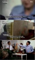 """PD수첩""""피해여성'윤중천이 임대한 오피스텔서 김학의 집단 성매매'"""""""