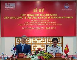 .​SK Energy to cooperate with Vietnamese terminal operator to build rest areas for freight trucks.