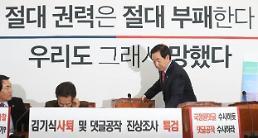 눈길 끄는 '이슈 맞춤형' 현수막 문구…여야 '백드롭 정치학'