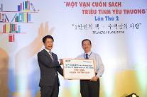 한세실업, 베트남 초등학교에 도서 1만권 기증