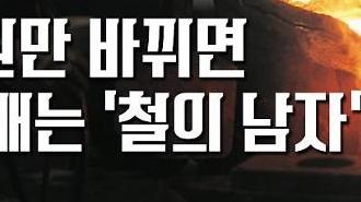 [카드뉴스] 정권만 바뀌면 방 빼는 포스코 '철의 남자'