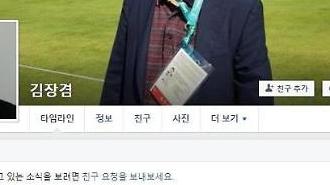 """김장겸""""MBC'정상화위원회'간판 내리고'조작위원회'라 함이 어떨지?"""