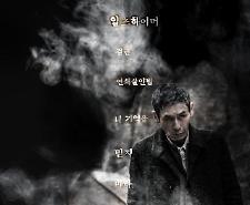 설경구 주연 살인자의 기억법, 본 스릴러·브뤼셀 영화제 경쟁부문 수상
