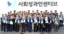 최태원의 '사회성과인센티브' 지급 3년…성과 본격화