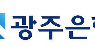 면접점수 조작한 광주은행 임직원 구속영장 청구