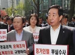 """민주당 """"한국당 '드루킹' 거짓 변호인 접견, 공무집행방해죄 해당"""""""