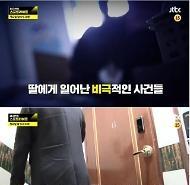 """'이규연의 스포트라이트'단역배우 자매 자살사건용의자들""""성폭행있었다""""진범지목"""
