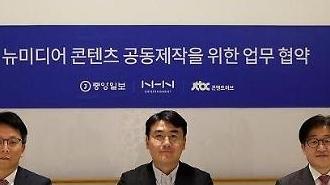 NHN엔터, 중앙일보·JTBC콘텐트허브와 뉴미디어 콘텐츠 공동제작 맞손