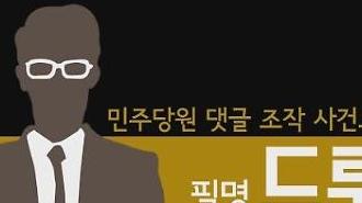 김경수 의원 기사 링크 보내니…드루킹 알겠습니다