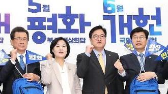 """민주 양승조·이시종·허태정·이춘희 후보 """"당 위해 열심히 뛸 것"""""""